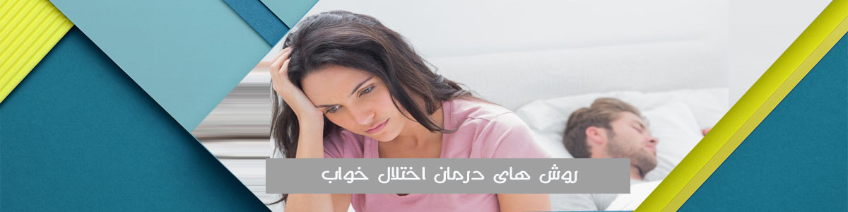 روش های درمان اختلال خواب