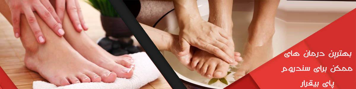 بهترین درمان های ممکن برای سندروم پای بیقرار